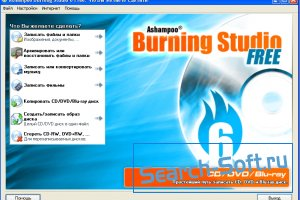 Ashampoo Burning Studio Free 6.80.4312