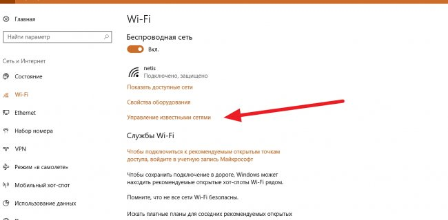 Как удалить сохраненную Wi-Fi сеть в Windows 10